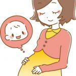 妊娠することすることがゴール!?