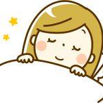 妊活と睡眠の関係 vol.1